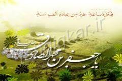 Tahgigkar.ir_Emam_Sadegh
