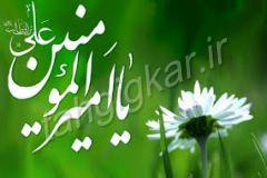 Tahgigkar.ir_Emam_Ali