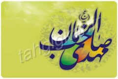 Tahgigkar.ir_Emam_Zaman